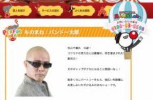 バンドー太郎の画像芸人派遣Lab.