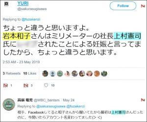 上村憲司ミリメーター岩本和子のTwitter1