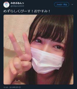 福田美姫の顔画像Twitter