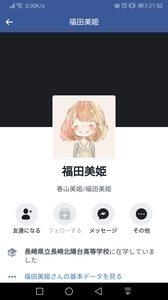 福田美姫(長崎県高校職員)画像Facebook