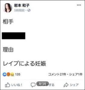 上村憲司ミリメーター岩本和子のTwitter2