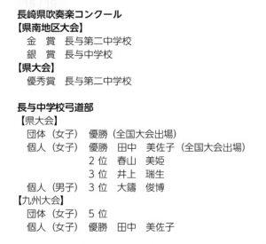 春山美姫の中学校弓道