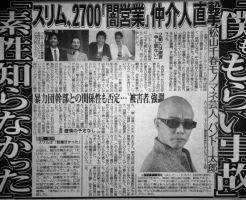 闇営業の新聞記事画像バンドー太郎