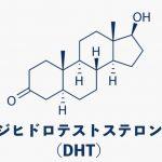 ジヒドロテストステロンが増える原因と減らす方法をまとめてみた!