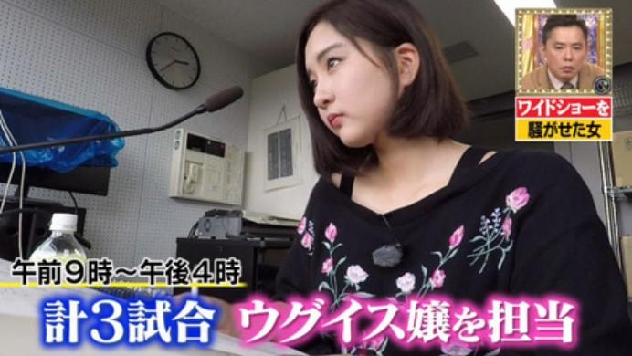 首藤桃奈の現在の大学生画像(大分高校のマネージャー)3