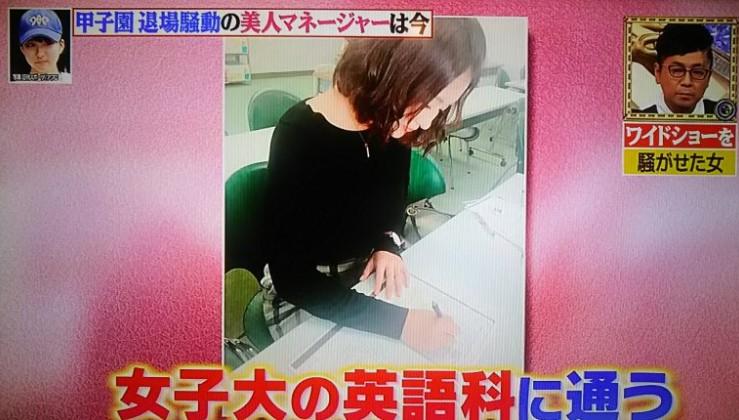 首藤桃奈の大学画像(大分高校のマネージャー)