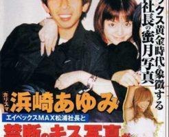浜崎あゆみと松浦勝人の画像写真ツーショットM