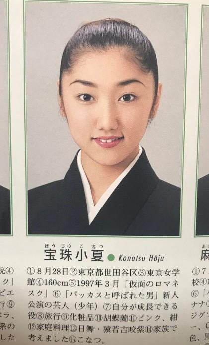宝珠小夏(下薗利依の画像写真)