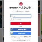 Pinterestの見るだけ(登録なし)の利用はどこまで可能なのか調査してみた!