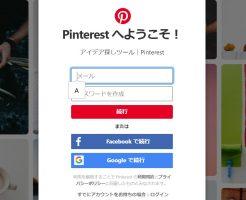 Pinterest(ピンタレスト)画像トップ