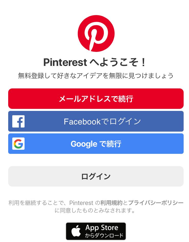 Pinterestのスマホ画面