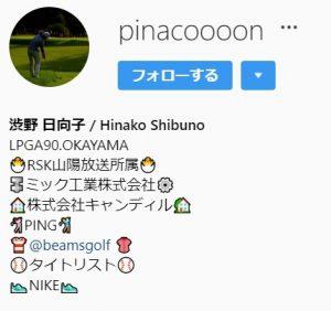 渋野日向子の画像インスタ写真