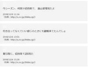 鈴木誠也と畠山愛理の目撃談