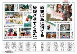 週刊パーゴルフのイボミ(幼少時代)