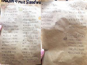 八百甚フルーツサンドのメニュー表
