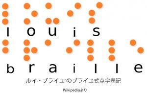 ルイ・ブライユの点字画像