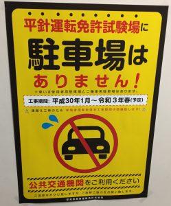 平針運転免許試験場の駐車場案内ポスター