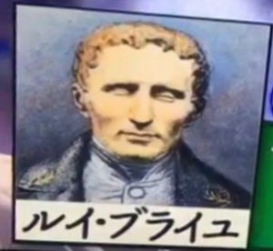 ルイ・ブライユの顔写真
