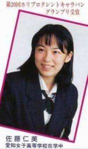 佐藤仁美の若い頃画像5