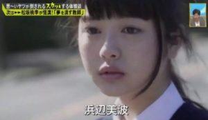 浜辺美波の画像(中学生)3