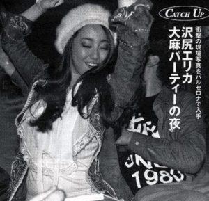 沢尻エリカの週刊文春!大麻パーティ写真スキャンダル画像