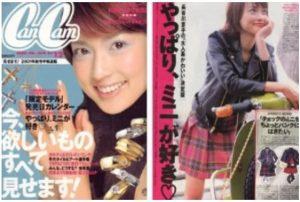 長谷川京子の昔のモデル写真(CanCam)
