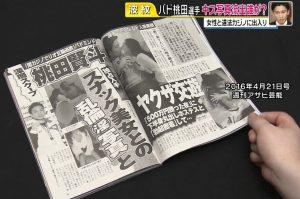 桃田賢斗のスナックママのスキャンダル馬乗り画像写真