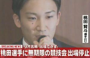 桃田賢斗の謝罪会見画像写真