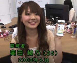 サイバーエージェント美女奥田綾乃2012