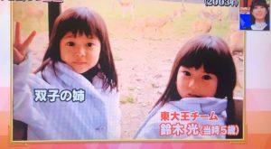 鈴木光の姉の写真画像