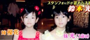 鈴木光の姉の写真画像3歳!