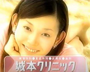 城本クリニックのCM女優(初代の奥山加奈)