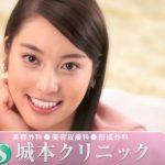 城本クリニックのCM女優の名前!歴代出演者も美人すぎっ(≧▽≦)