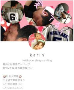 西川龍馬のかりんブログ画像写真
