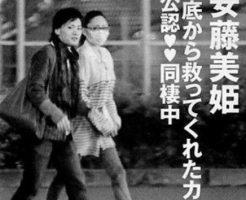 安藤美姫と南里康晴のフライデー画像